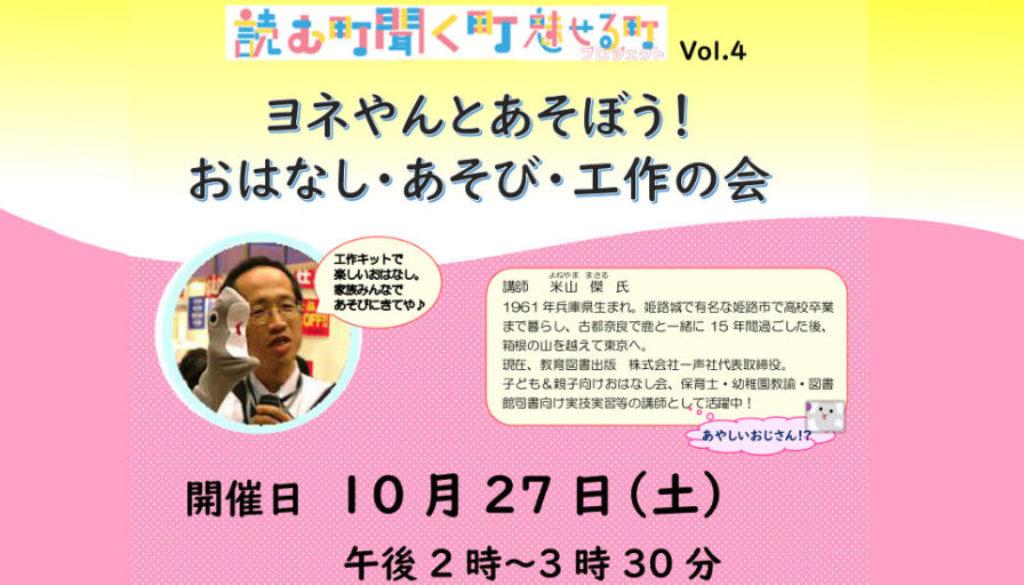 title-yomumachi04a