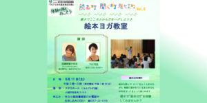 title-yomumachi05a