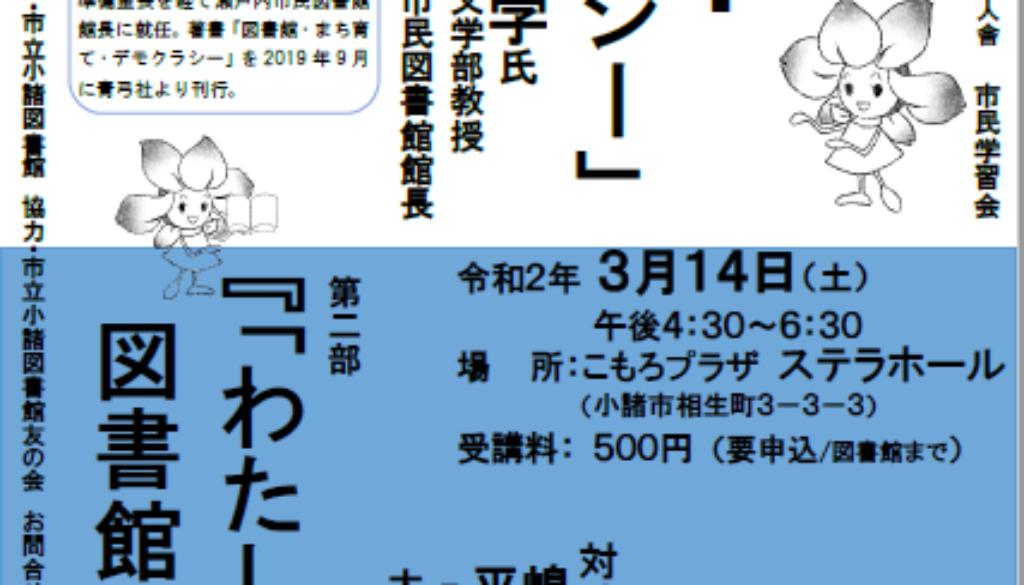嶋田学氏講演会