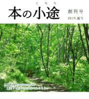 本の小途 創刊号