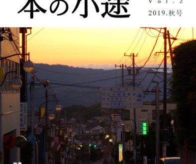 本の小途 2019秋号