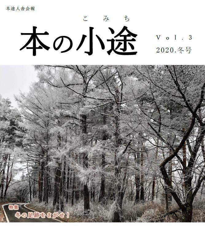 本の小途 2019冬号