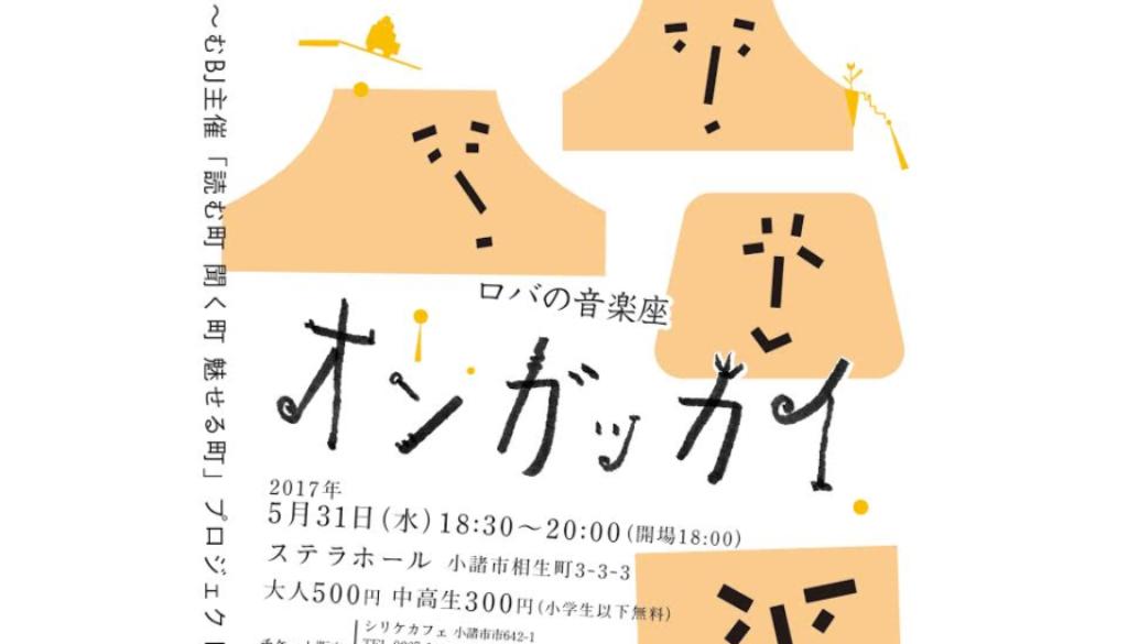 title-yomumachi01