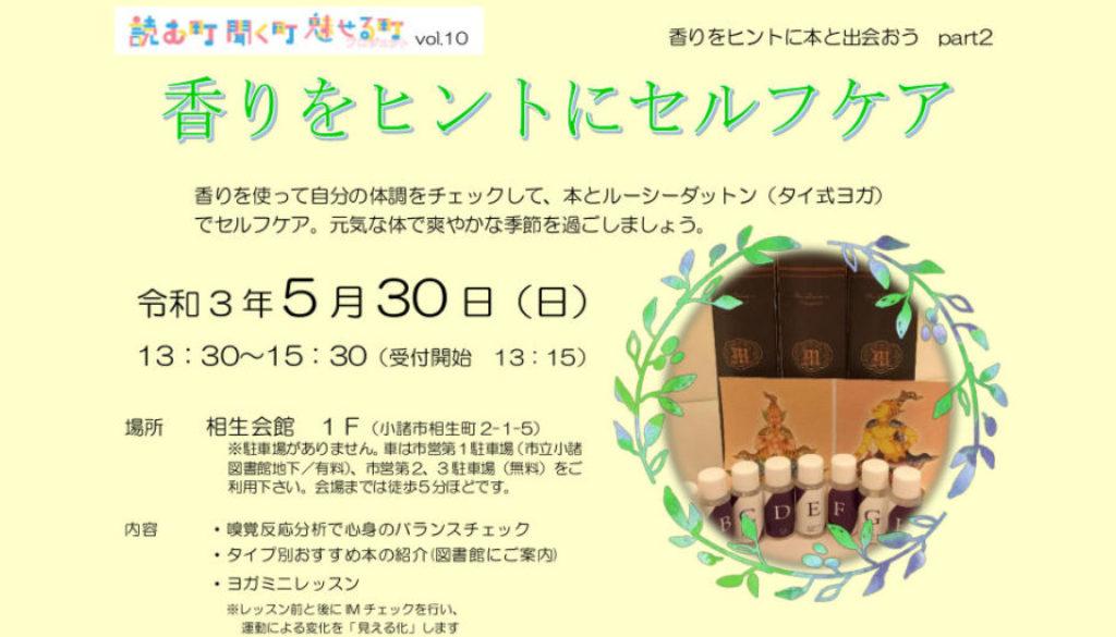 title-yomumachi10